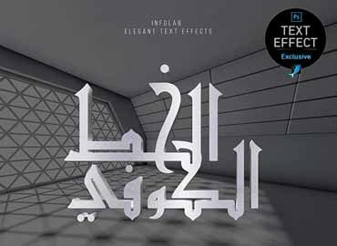 Arabic 3D Text Effect