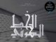 Arabic 3D Text Effect